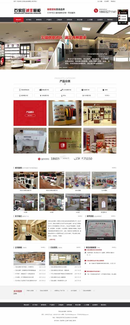 展柜行业网站-石家庄展柜网站建设推广定做-石家庄网站建设