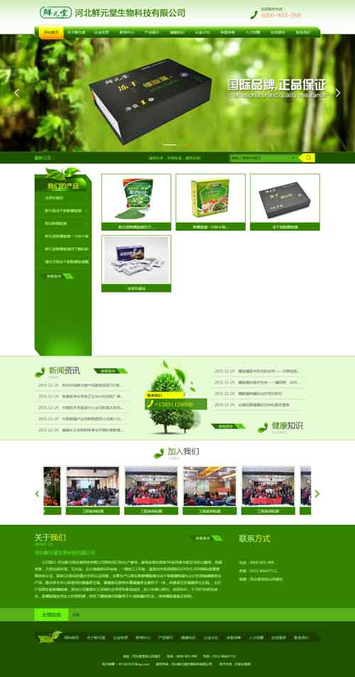 保健产品行业-螺旋藻 石家庄网站建设 保健产品行业网站建