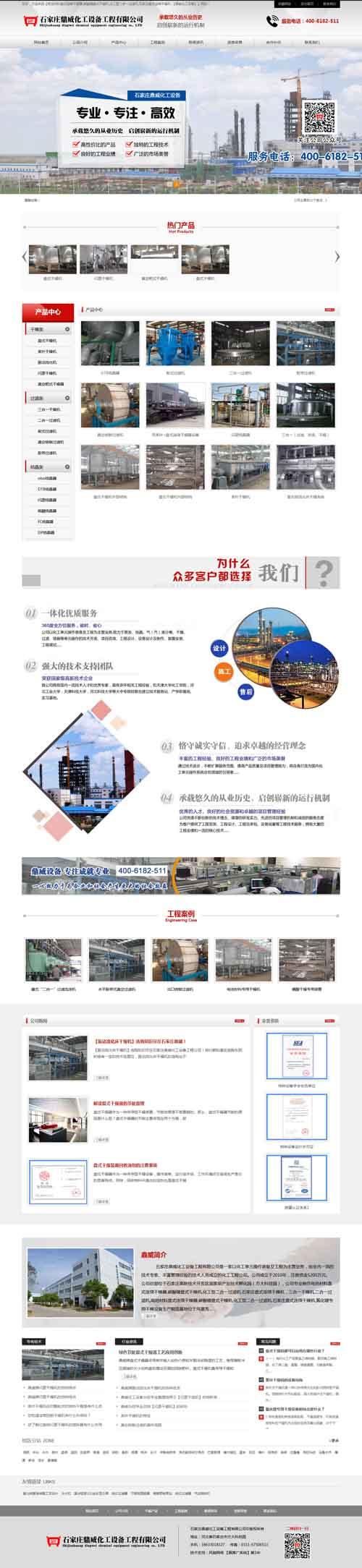 化工行业网站建设推广-石家庄干燥器机网站建设推广-石家庄
