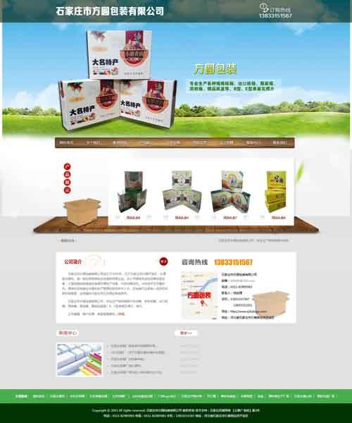 纸箱包装行业-石家庄纸箱厂,果品纸箱,石家庄纸箱定做网站