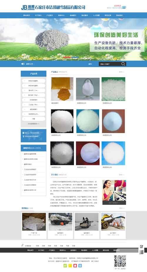 石家庄融雪剂行业网站建设推广-新型环保融雪剂