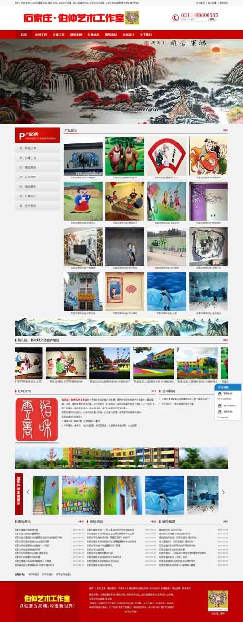 墙体彩绘行业-石家庄墙体彩绘-石家庄墙绘行业网站建设推广