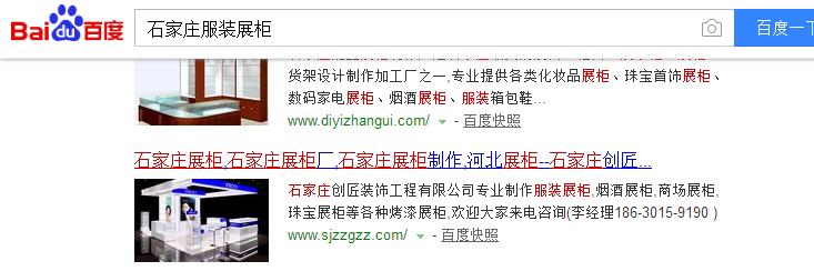 石家庄展柜网站网络推广