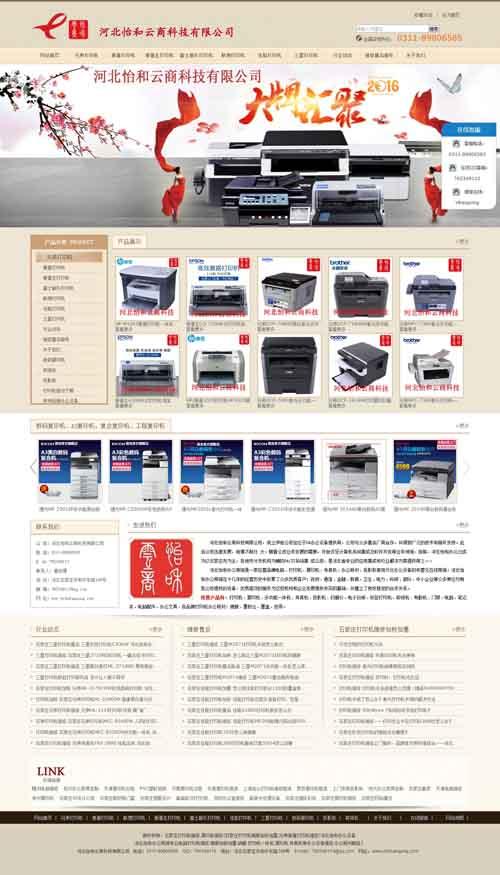 打印机行业-石家庄打印机维修网站网络推广-打印机加粉