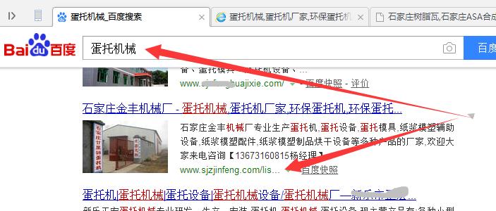石家庄蛋托机网站建设推广宣传-金丰机械